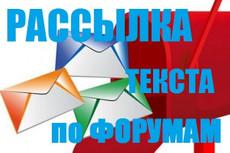 Отправлю ваше письмо на 150 e-mail вручную 5 - kwork.ru