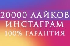 100000 лайки на Ваши публикации в Инстаграм. Вывод в топ по хэштегам 10 - kwork.ru