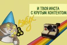 Уникальный постинг для ВК 5 - kwork.ru