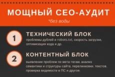 Полная оптимизация посадочных страниц от А до Я 8 - kwork.ru