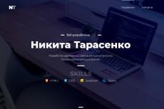 Верстка сайта 23 - kwork.ru