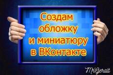 Оформлю группу ВК 13 - kwork.ru