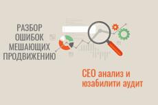 Проведу анализ юзабилити 8 - kwork.ru