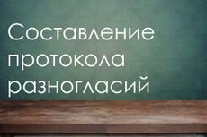 Проверка договора 24 - kwork.ru