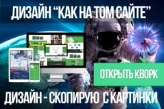 Правки и доработки дизайна 1 страницы сайта 43 - kwork.ru