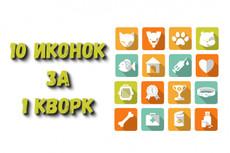 Создам набор из 6 иконок 4 - kwork.ru