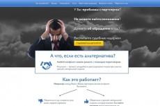 Сверстаю страницу по Вашему макету 6 - kwork.ru