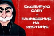 Сайт любой сложности 39 - kwork.ru