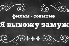 сделаю видео-приглашение на детский праздник/день рождения 4 - kwork.ru