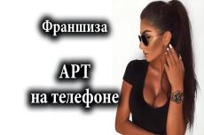 Как снимать интересные сториз в инстаграм 35 - kwork.ru