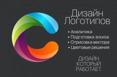 Разработаю логотип 20 - kwork.ru
