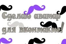 Аватар для группы ВКонтакте 7 - kwork.ru