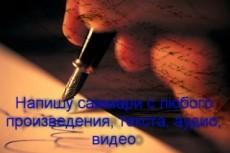 Напишу художественный текст 22 - kwork.ru