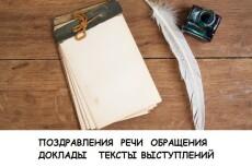 Новые высоты для Вашего сайта: отличная статья в блог или описание компании 5 - kwork.ru
