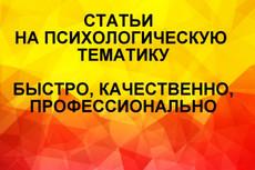 Полностью уникальные статьи 22 - kwork.ru