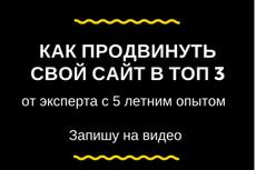 Выявлю и подскажу как устранить ошибки внутренней поисковой оптимизаци 27 - kwork.ru