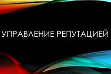 Проведу анализ репутации вашего медицинского учреждения в интернете 18 - kwork.ru