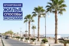 Консультация про отдых на Кипре 6 - kwork.ru