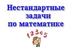 Помогу решить задачи по физике, школьная программа 13 - kwork.ru