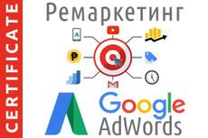 Перенос кампаний из Яндекс Директ в Google Adwords 8 - kwork.ru