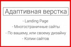 Адаптивная вёрстка лендинга или страницы сайта в bootstrap 4 13 - kwork.ru