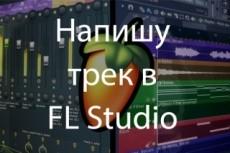 Соединю  музыкальные треки 10 - kwork.ru