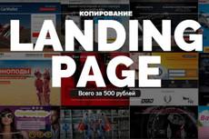 Сделаю копию Landing page, одностраничный сайт 60 - kwork.ru