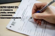 Возврат 13% ндфл за покупку квартиры, земли, постройку дома 4 - kwork.ru
