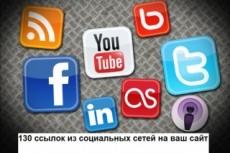 250 ссылок на ваш сайт из социальных сетей 23 - kwork.ru
