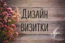 Создаму Вашу визитную карточку 22 - kwork.ru