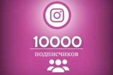 Хэштеги по продвижению коммерческого аккаунта в инстаграм 7 - kwork.ru