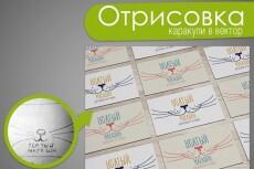 Отрисую логотип в вектор по картинке 32 - kwork.ru