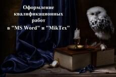 Оформление квалификационных работ 2 - kwork.ru