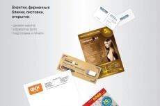 делаю визитку 5 - kwork.ru