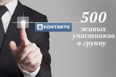 Добавлю 50 целевых подписчиков в группу VK 8 - kwork.ru