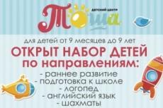Создам детскую метрику 12 - kwork.ru