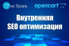 Opencart. Внутренняя СЕО оптимизация магазина на Опенкарт, Ocstore 5 - kwork.ru