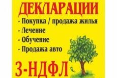 Заполнение деклараций 9 - kwork.ru