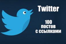 Размещу 100 постов со ссылками в Twitter аккаунте 5 - kwork.ru