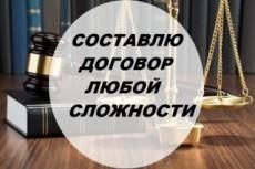 Подготовлю гражданско-правовой договор 11 - kwork.ru
