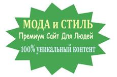 Мода - автонаполняемый wordpress сайт в продаже за 500 рублей с бонусом 6 - kwork.ru