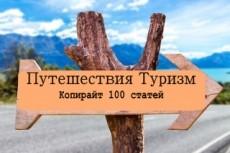 Сайт Туризм и путешествие, автонаполняемый. Демо в описании 13 - kwork.ru
