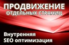 Внутренняя SEO оптимизация сайта под ключ 8 - kwork.ru