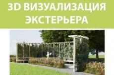 3д визуализация, экстерьер дома и дизайн фасадов 39 - kwork.ru