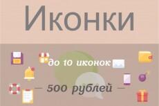 Разработаю дизайн листовки, квартального календаря, наружную рекламу 3 - kwork.ru