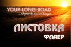 Листовки, флаеры, приглашения 22 - kwork.ru