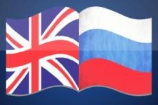 Выполню перевод с английского на русский 38 - kwork.ru