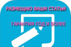 Статейное размещение на  блогах 8 - kwork.ru