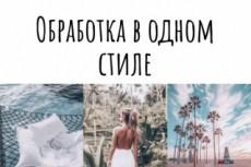 Обработка фото в Instagram, FB или другую соц. сеть 18 - kwork.ru