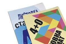 Дизайн-макет листовки ИЛИ флаера 21 - kwork.ru